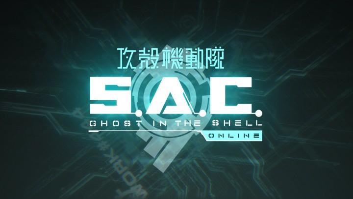 攻殻機動隊 S.A.C. ONLINE:オープンベータテストを11月2日より実施、事前ダウンロード開始