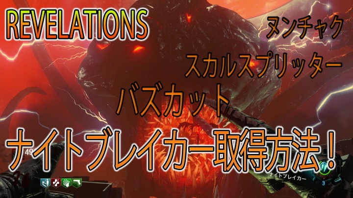 "CoD:BO3:ゾンビモード""Revelations""で近接武器「ヌンチャク、スカルスプリッター、バズカット、ナイトブレイカー」を取得する方法"