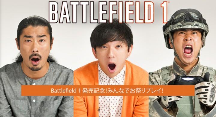 BF1: お笑い芸人やプロゲーマーも参戦する豪華な発売記念リアルイベント、10月22日実施