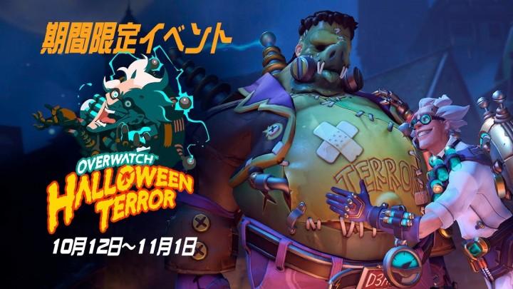 オーバーウォッチ: 季節イベント「ハロウィン・テラー」の日本語吹き替えトレーラー