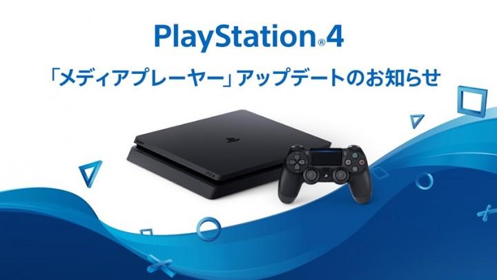 PS4:メディアプレーヤーがアップデート、VR動画や静止画の閲覧が可能に