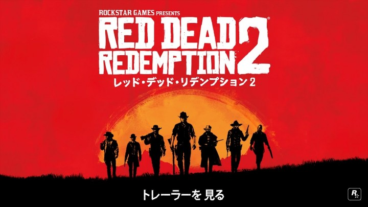 Red Dead Redemption 2(レッド・デッド・リデンプション 2)』