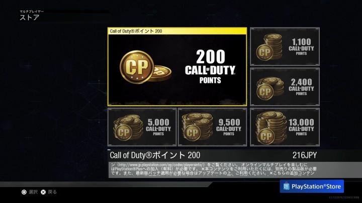CoD:IW:CODポイントがゲーム内からも購入可能に、詳細情報も発表