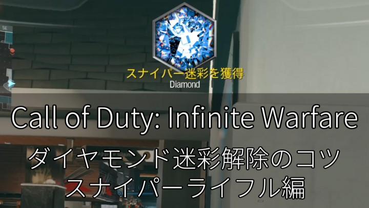 CoD:IW:ダイヤモンド迷彩解除のコツと感想 (スナイパーライフル編)