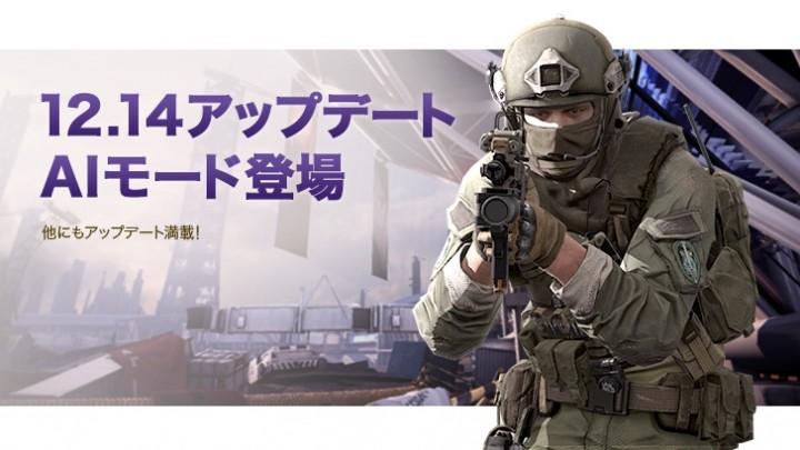 無料FPS『BLACK SQUAD』、モード・ミッション・マップの新コンテンツを本日実装