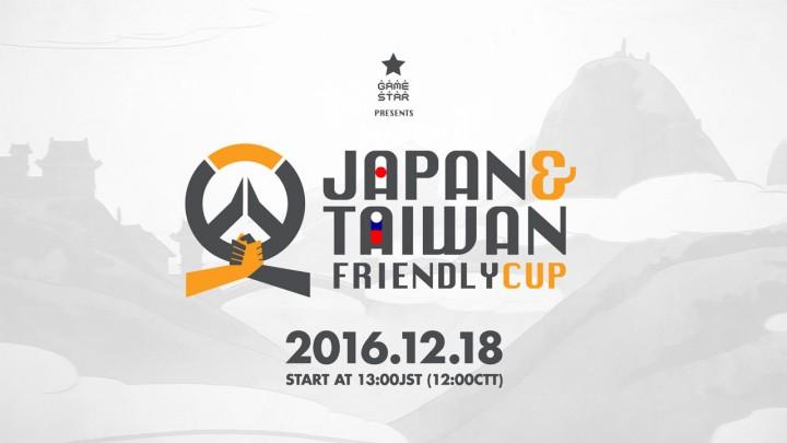 オーバーウォッチ: 日本と台湾の架け橋となる大会『Japan and Taiwan Friendly Cup』が12月18日開催、参加チーム募集