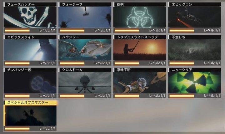 CoD:IW: 機密チャレンジ「スペシャルオプス」12種+隠しコーリングカード1種の獲得条件