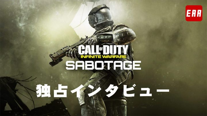 "【EAA独占インタビュー】『CoD:IW』第1弾DLC""SABOTAGE""に関するInfinity Wardへの質問募集!(マルチ&ゾンビ)"
