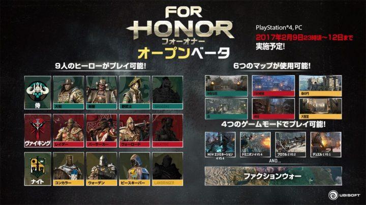休憩:『フォーオナー』日本語版マルチプレイオープンベータ、2月9日より開催(PS4/PC)