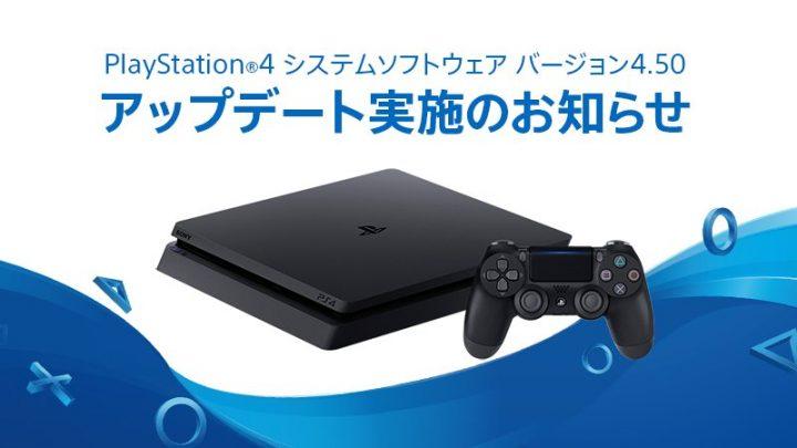 PS4:システムソフトウェア バージョン4.50「サスケ」本日配信、外付けHDDでの拡張ストレージ化などの新機能