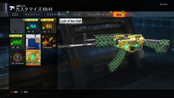 """CoD:BO3:期間限定迷彩「Luck of the Irish」登場、新武器に""""バリスティックナイフ""""が追加され""""Galil""""も復活"""