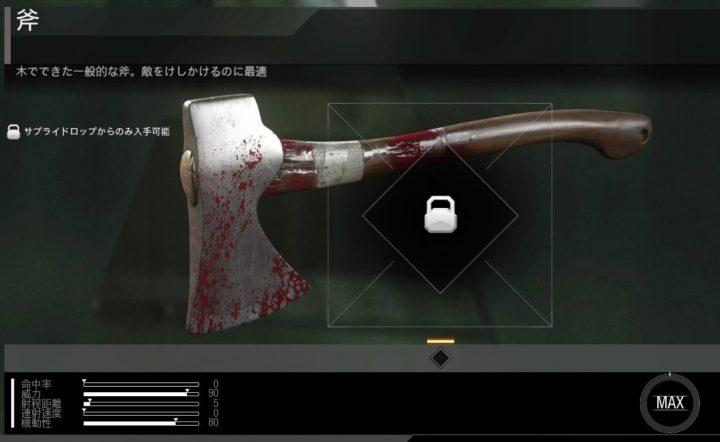 CODIW-新武器 斧