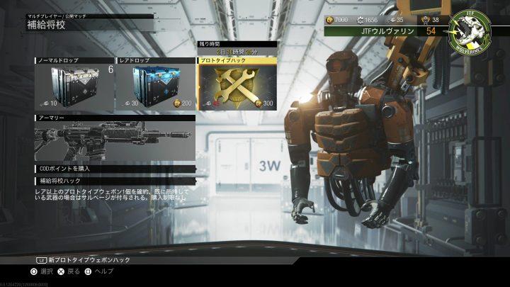 CoD:IW:補給将校に「プロトタイプハック」登場、レア以上のプロトタイプ武器が確約