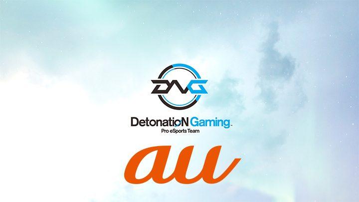 国内プロeスポーツチーム「DetonatioN Gaming」、なんとKDDI「au」とスポンサー契約を提携