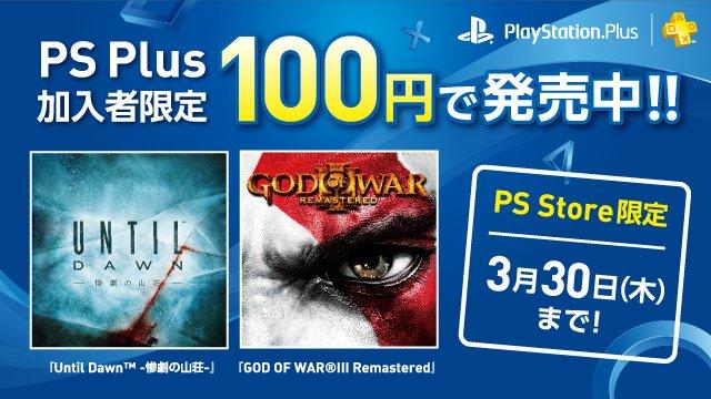 """PS Store:『ウォッチドッグス』が80%OFF、名作『GOD OF WAR III Remastered』や『Until Dawn』も""""100円""""セール中"""