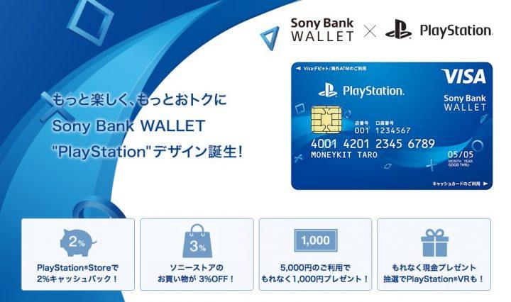 """PS Storeで2%キャッシュバック: """"PlayStation""""デザインのVisaデビット付きキャッシュカード誕生"""