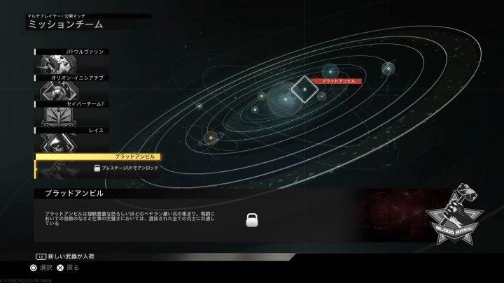 CoD:IW:5つ目となる新ミッションチーム「ブラッドアンビル」追加、プレステージ1でアンロック
