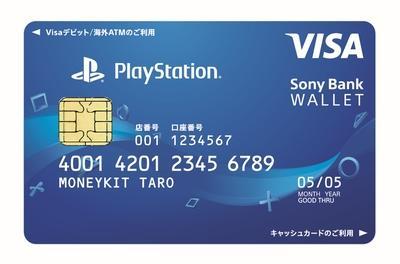 PS Storeで2%キャッシュバックが受けられるVisaデビット付きキャッシュカード登場、1500円相当が必ずもらえるキャンペーンなど実施中