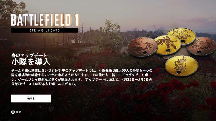 BF1: 新機能「小隊」の作成方法