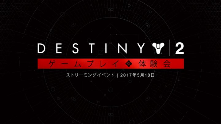 Destiny 2: ゲームプレイお披露目イベントが5月18日開催