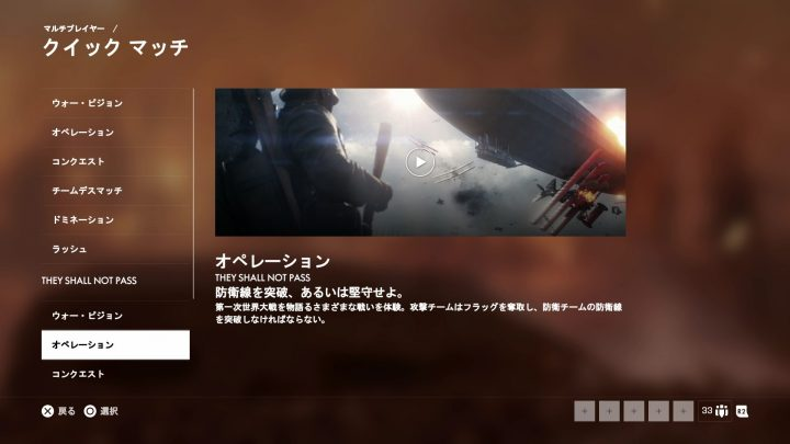 BF1: クイックマッチへ「They Shall Not Pass」のウォー・ピジョンとオペレーション追加、リザルト画面も改善