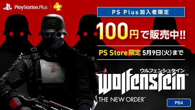 打倒ナチスFPS『ウルフェンシュタイン: ザ ニューオーダー』が明日まで100円、PS Plus加入者向け