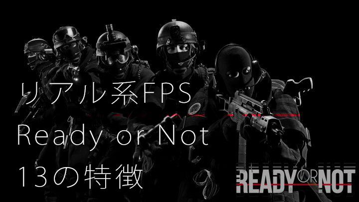 """ポスト『R6S』?:""""超リアル系""""タクティカルFPS『Ready or Not』 – 血痕や弾道、跳弾までこだわり抜いた13の特徴"""