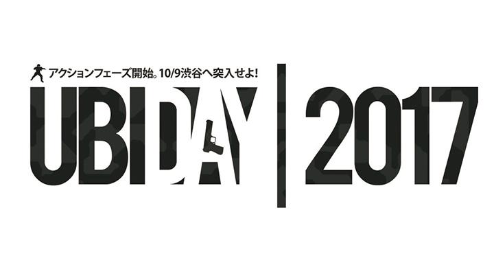 ユーザー参加型イベント『UBIDAY2017』が10月9日開催、『R6S』や『フォーオナー』の決勝オフライン大会も