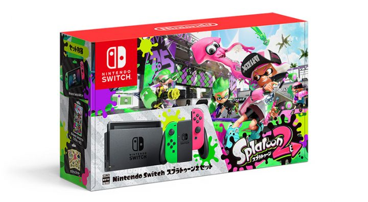 splatoon2-bundle