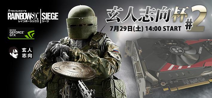 レインボーシックス シージ: 賞金付オープン大会『玄人志向杯#2』が7月29日開催決定(PC)