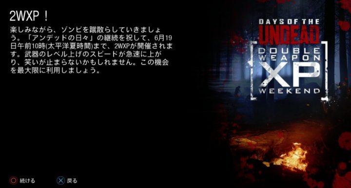 CoD:BO3: ゲームモード「Nuk3town 24/7」と武器ダブルXP開催