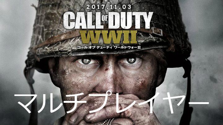 CoD:WWII: 国内ゲーム実況者の先行マルチプレイ動画公開、あのALi-AやPamajとの共闘も