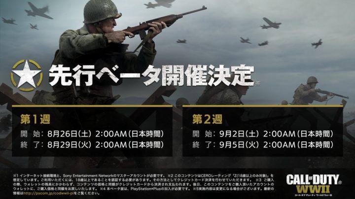 CoD:WWII:日本での先行ベータ正式発表、8月26日から第1週開始