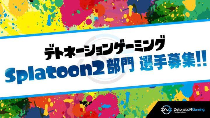 プロチーム DetonatioN Gaming:『スプラトゥーン2』部門を立ち上げ、選手やチームの募集開始
