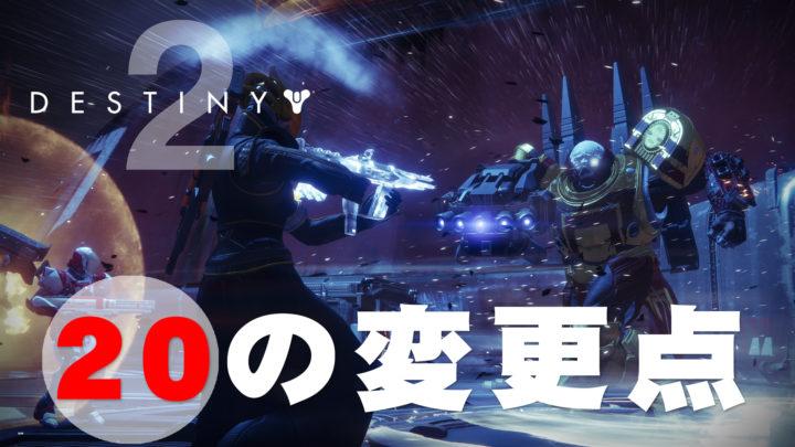 Destiny 2:オープンベータ間もなく開催、知っておきたい20種変更点まとめ(PvP)