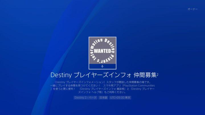 Destiny プレイヤーズインフォ 仲間募集板