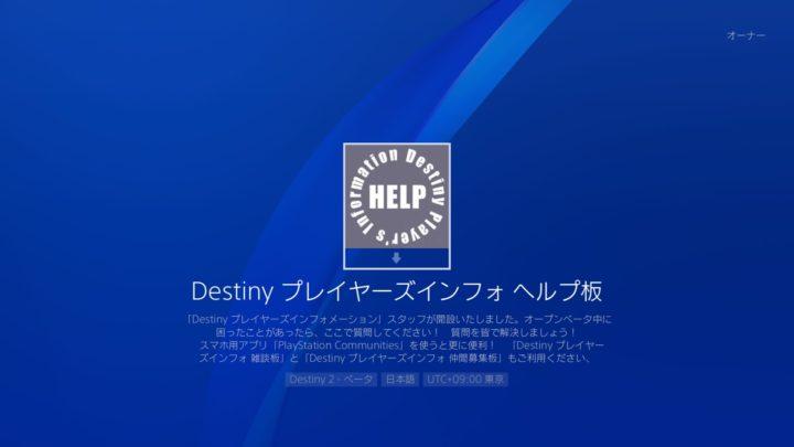 Destiny プレイヤーズインフォ ヘルプ板