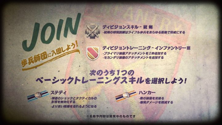 CODWWII-歩兵師団