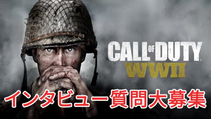 CoD:WWII: マルチプレイに関する質問を急募!SHGのマルチプレイデザイナーとのインタビュー決定