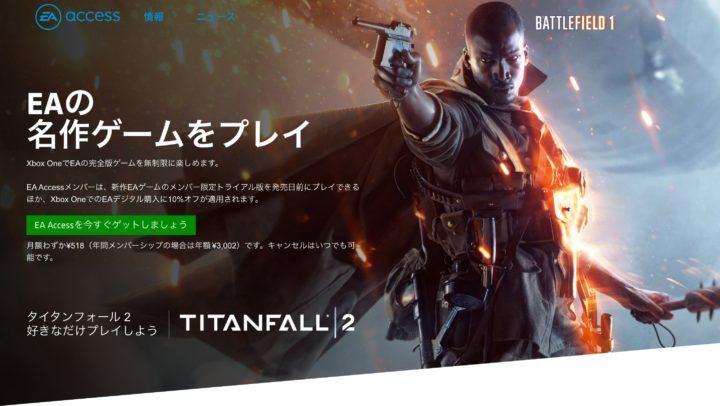 Origin Access / EA Accessで『BF1』ついに解禁、定額でプレイし放題に