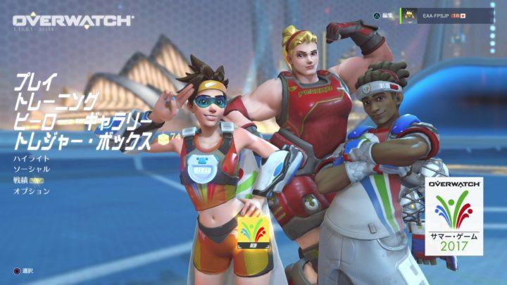 オーバーウォッチ: アップデート配信、4人のヒーロー強化や2種の新アーケードゲームモード追加など(PTR)