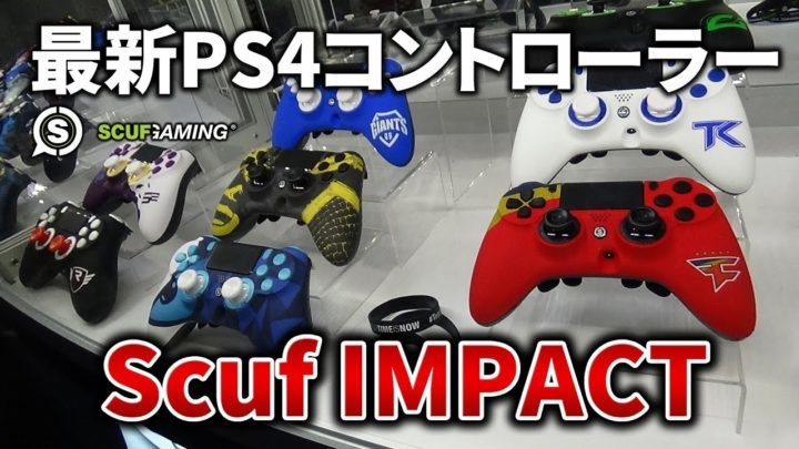 プロゲーマーGreedZz氏がプロコントローラー「SCUF IMPACT」購入レポート動画公開、割引コードあり
