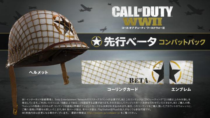 CoD:WWII: 国内PS4先行ベータはPS Plusに加入していてもしていなくても参加可能に!参加者限定アイテムも配布