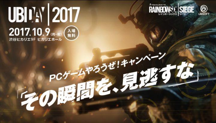 レインボーシックスシージ:「PCゲームやろうぜ!キャンペーン」が開始、対象商品を購入でUBIの新作やeスポーツ観戦チケットが当たる