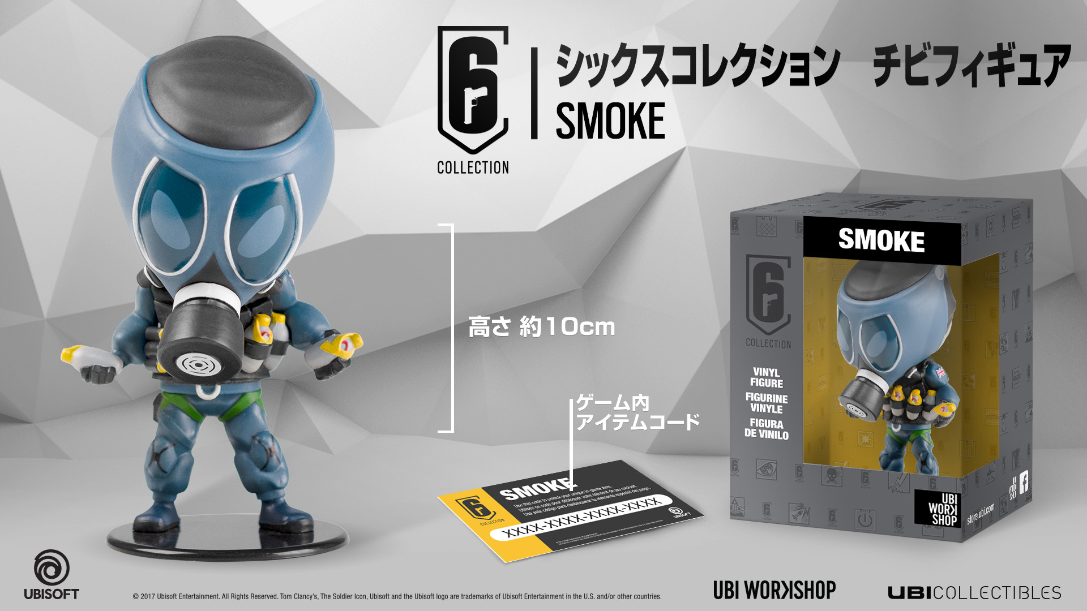 レインボーシックス シージ チビフィギュア SMOKE
