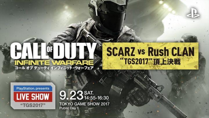 CoD:IW:SCARZ vs Rush CLANの「TGS2017 頂上決戦」映像公開 、約一時間の激戦