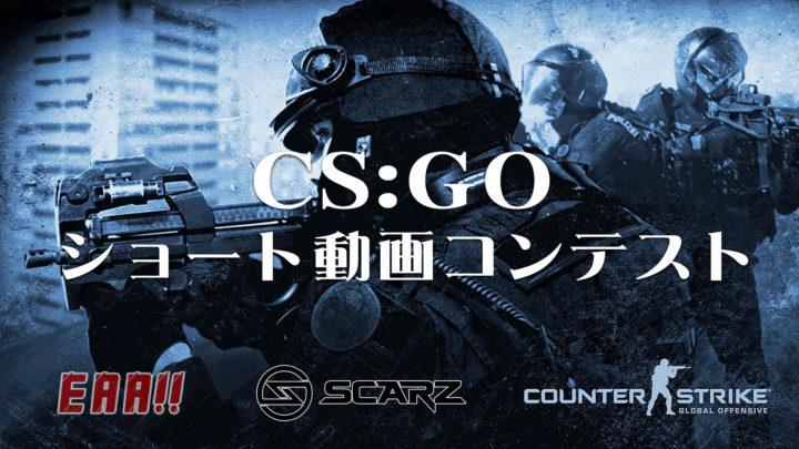 CS:GO:「SCARZ 賞金付きショート動画コンテスト」優秀作3本が決定、最優秀賞はあの美しい作品