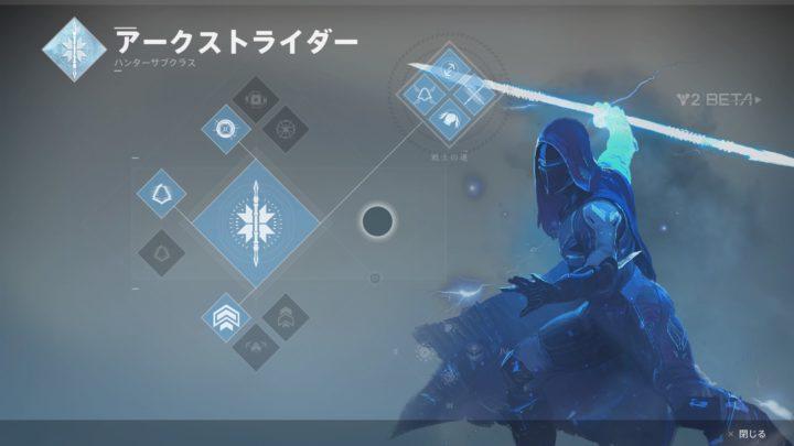 Destiny 2 - ベータ