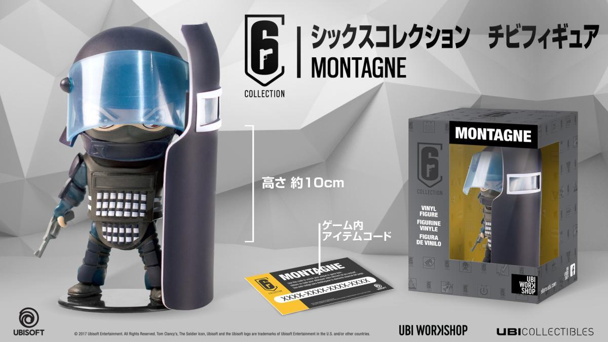 レインボーシックス シージ チビフィギュア MONTAGNE