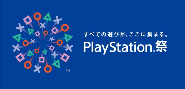 PlayStation祭 2017_logo